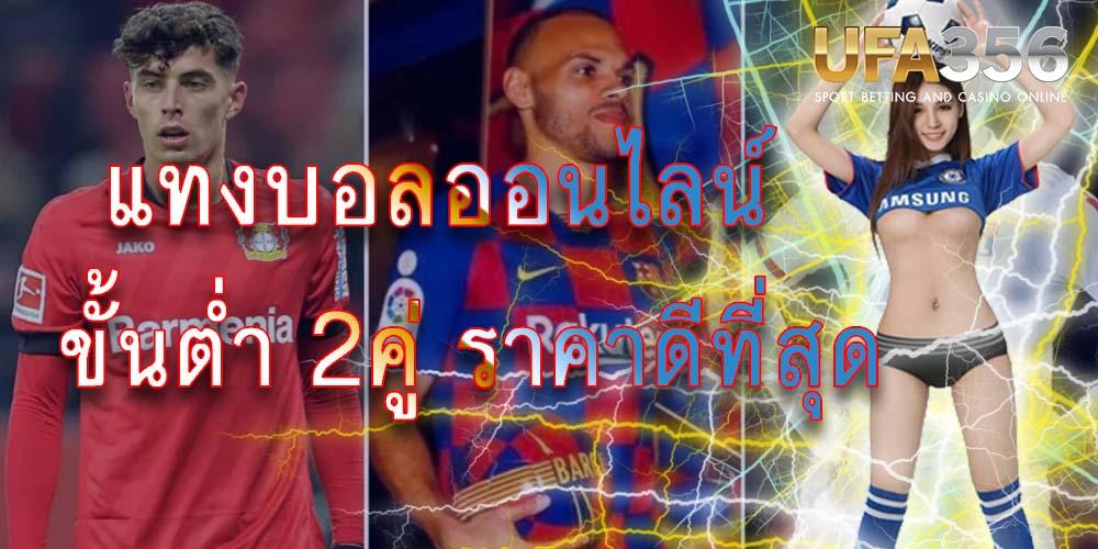 ดูบอลออนไลน์ ภาคไทย